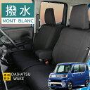 ウェイク シートカバー撥水布生地モンブランブラック 平織り素材エアバック シートベルト対応WAKE