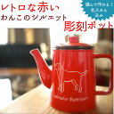 わんこのシルエットを選んで作れる!レトロな赤い彫刻ポット【犬雑貨 プレゼント おしゃれ】お好きな文字入れも可能(名入れ込み、無料)