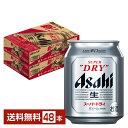 アサヒ スーパードライ 250ml缶 24本×2ケース(48本)【送料無料(一部地域除く)】アサヒビール ビール Asahi 国産 缶ビール