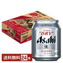 アサヒ スーパードライ 250ml缶 24本 1ケース【送料無料(一部地域除く)】アサヒビール ビール Asahi 国産 缶ビール
