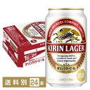 【エントリーでポイント5倍】キリン ラガービール 350ml缶 24本 1ケース キリン ラガー キリンビール ビール kirin 国産 缶ビール