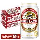 【エントリーでポイント5倍】キリン ラガービール 350ml缶 24本×2ケース【送料無料(一部地域除く)】キリン ラガー キリンビール ビール kirin 国産 缶ビール