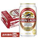 【エントリーでポイント5倍】キリン ラガービール 350ml缶 24本 1ケース【送料無料(一部地域除く)】キリン ラガー キリンビール ビール kirin 国産 缶ビール