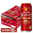 【エントリーでポイント5倍】麦とホップ 赤 500ml缶 24本 1ケース【送料無料(一部地域除く)