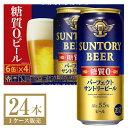 サントリー パーフェクト サントリービール 500ml缶 24本×1ケース 糖質0 パーフェクト サントリー ビール サントリービール suntory 国産 缶ビール