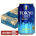 サントリー 東京クラフト ぺールエール 350ml缶 24本