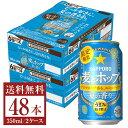 【エントリーでポイント5倍】サッポロ 麦とホップ 夏の香り 350ml缶 24本 2ケース【送料無料