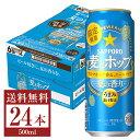 【エントリーでポイント5倍】サッポロ 麦とホップ 夏の香り 500ml缶 24本 1ケース【送料無料