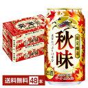 季節限定 キリン 秋味 350ml缶 24本×2ケース(48本)【送料無料(一部地域除く)】キリン