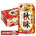季節限定 キリン 秋味 350ml缶 24本 1ケース【送料無料(一部地域除く)】キリン 秋味 キリ