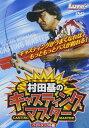 【DVD】キャスティングマスター村田基 [NGB-291]