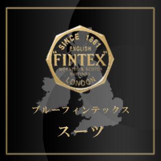 BLUE FINTEX ブルーフィンテックス オーダースーツ 春夏用素材 21色 【RCP】:オーダースーツのフェローズ