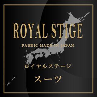 2018年春夏福袋 Super 100s ロイヤルステージ 高級素材 プロも一目おく贅沢オーダーメイドスーツ【RCP】