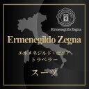 Ermenegildo Zegna Traveller エルメネジルド・ゼニア トラベラー オーダースーツ 秋冬用素材 20色 【RCP】