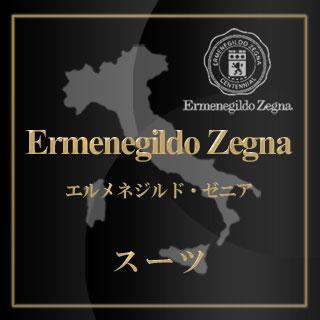 Ermenegildo Zegna エルメネジルド・ゼニア オーダースーツ 春夏用素材 10色 【RCP】:オーダースーツのフェローズ