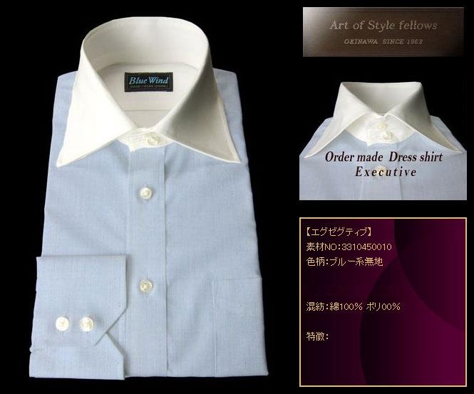エグゼグティブ ブルー系 無地 オーダーシャツ 綿100% ポリ00% 3310450010 【RCP】