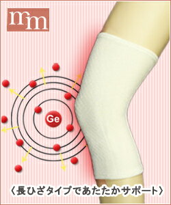 """Germanium knee supports """"single / 1 ' 30% off"""