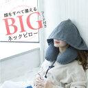 【BIGフードで安心】 ネックピロー 低反発 首枕 携帯枕 旅行 便利グッズ 車