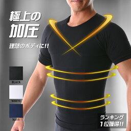 <strong>加圧シャツ</strong> メンズ 加圧インナー コンプレッションウェア 半袖 補正下着 ダイエット お腹 ウエスト 引き締め