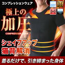 【1,000円OFF】加圧インナー 加圧シャツ コンプレッションウェア 補正下着 ダイエット