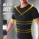 加圧シャツ メンズ 加圧インナー コンプレッションウェア 半袖 補正下着 ダイエット