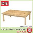コタツ・国産・丸型・継脚付・90cm【送料無料】
