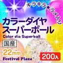 {ポイント5倍!}22mm カラーダイヤスーパーボール 約200入 202[12/0430]【スーパーボー