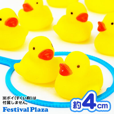 袋入ぷかぷかアヒルちゃん黄色小50入景品玩具{あひるアヒルダックすくいすくってお風呂隊長あひる風呂ミ