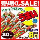{■ポイント5倍■}限定チョコ味Merryクリスマスだようまい棒 チョコレート味 30入 【ク