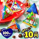 袋入 クリスマス麦チョコテトラ 100入 【クリスマス お菓子 父母会】 {業務用 個装 個包装 個別包装}[15/1105]