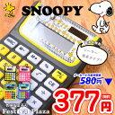 ¥580(税前) スヌーピー ソーラー電卓【ファンシー】518[16/0715]