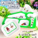 ラシェーズロング メラミン 食器セット(La Chaise ...