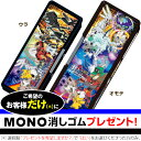 ポケットモンスターSUN&MOON(S&M サン&ムーン) ...