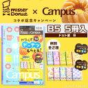 ミスタードーナツxキャンパスノート ドット罫B(5冊入) 8...