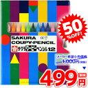 ¥1000(税前)   サクラ クーピーペンシル 12色 ソフトケース入り  418【新入学 文具