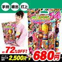 ¥2500(税抜) はなびオールスター14【花火 セット】{...