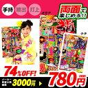 タイガー&ドラゴン 3000円(税抜) 手持ち 花火 セット...
