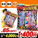 匠の花火祭 4000円(税抜)花火 セット {花火 アウトド...
