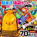 【賞味期限 2020年9月30日】【送料無料】 駄菓子 詰め...