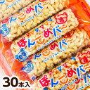 ぽんこめバー 30入 袋売 900円(税抜){ポン菓子 おこ...