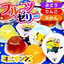 ミニオンズ フルーツゼリー 19個入 【駄菓子】{ミニオン ...