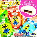 ミニオンズ チョコマシュマロ 91g【駄菓子】{子供会 景品 お祭り くじ引き 縁日 お弁