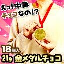 2160円(税抜) 21g 金メダルチョコ 18個入 【駄菓子】【 バレンタイン チョコ 】{子供