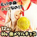 バレンタイン プレゼント 3600円(税抜) 80g 金メダ...