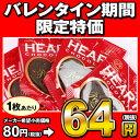 800円(税抜) 不二家ハートチョコ 10入 (ハート型)【...