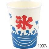 ☆白箱☆氷紙コップ9オンス(約272ml)  100入(紙コップ 紙カップ かき氷カップ)[11/0401]