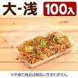 フードパック大−浅 100入【焼きそば・お好み焼・お惣菜・お弁当・テイクアウト・フードパック・お皿】