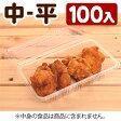 フードパック中-平 100入【たこ焼き・焼きそば・お惣菜・お弁当・テイクアウト・フードパック・お皿】