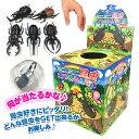 ミニミニ昆虫あつめるんです 50円×60回{昆虫 カブト ク...