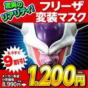 ドラゴンボールZ フリーザ 第1形態マスク 8990円(税抜...